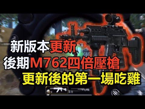 《絕地求生:刺激戰場》 新版本更新後期M762四倍壓槍更新後的第一場吃 ...