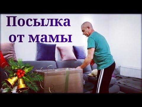 БОЛЬШАЯ ПОСЫЛКА ОТ МАМЫ
