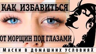 Как избавиться от морщин под глазами(Как избавиться от морщин под глазами Красота в домашних условиях- сообщество https://plus.google.com/u/0/communities/11772286536172..., 2016-02-22T14:24:36.000Z)