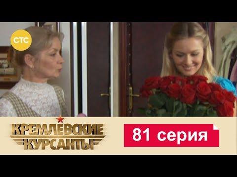 Кремлевские Курсанты 81