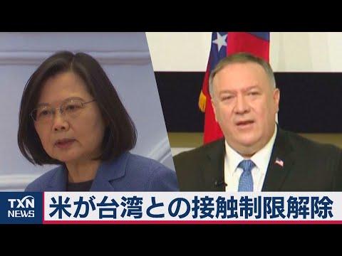 2021/01/10 米が台湾との接触制限解除(2021年1月10日)