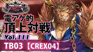【CREX04】美猴:TB03/『WlW』電アケ的頂上対戦Vol.111