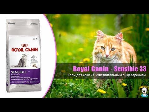 Корм для взрослых кошек с чувствительным пищеварением · Royal Canin Sensible 33