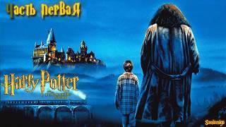 Гарри Поттер и философский камень прохождение ч. 1