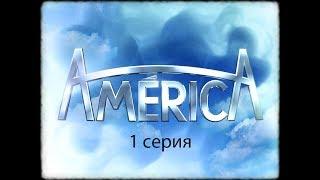 Америка (2005). 1 серия