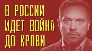 Максим Шевченко. В России идет война до крови.
