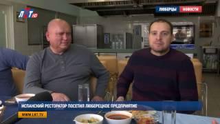 Испанский ресторатор посетил люберецкое предприятие