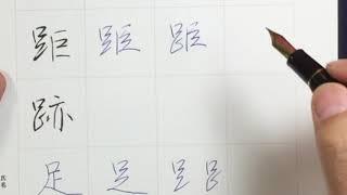 148「あし」偏の行書(草書)書き方