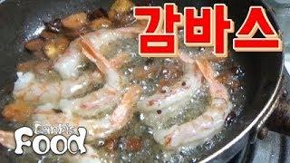 이마트 감바스, 유럽 스페인식 새우요리 시식기