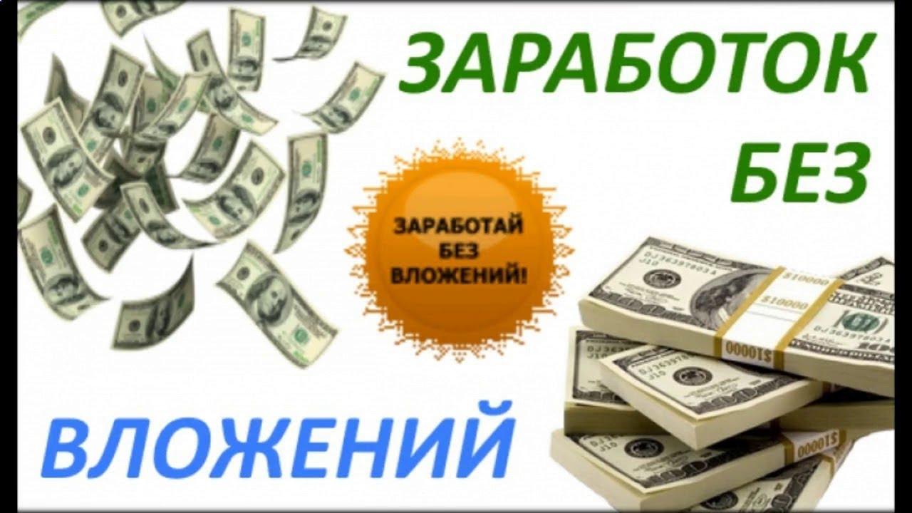Как заработать в интернете на карту сбербанка как заработать в интернете на игре в нарды