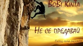 Боби Кинта - Не се предавай