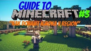 Гайд #3 [Minecraft] @Как добавить друга в регион@(В этом видео я вам рассказал как добавлять друга в регион. Если вам был полезен этот ролик, то почему бы не..., 2015-12-08T20:18:00.000Z)