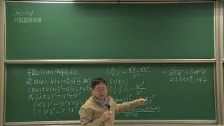 26__导数四则运算,反函数求导法则,基本初等函数导数(续)