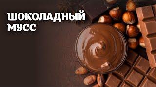 Шоколадный Мусс видео рецепт | простые рецепты от Дании