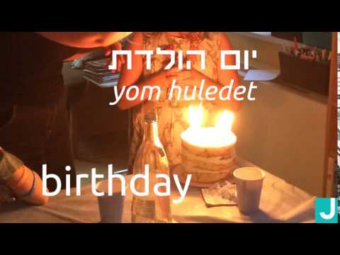 6 Second Hebrew: Birthday