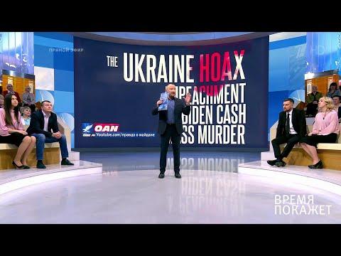 Украинский обман. Время