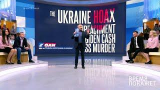 Украинский обман. Время покажет. Фрагмент выпуска от 11.02.2020