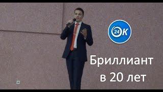 Бриллиантовый директор в 20 лет. Дмитрий Шевчук