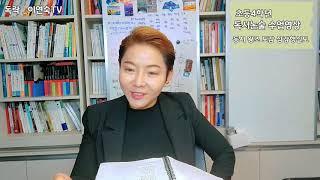 (20.10.10.)초등4학년 독서논술 화상수업영상/ …