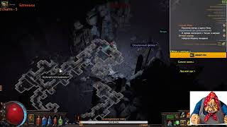 Path of Exile попытка выбить ОНИ-ГОРОСИ три перса 19 и он выпал!!