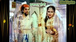 Paon Choo Lene Do Phoolon Ko - Taj Mahal (1963) - Karaoke With Hindi Lyrics