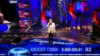 Алексей  Гоман -  Русский парень ( премьера на ТВ)
