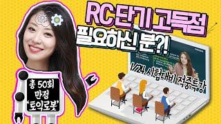 토익만점로봇 유나쌤의 1/24 시험대비 RC 적중특강