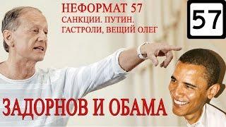 Михаил Задорнов. Путин, Новороссия и санкции. Неформат 57 от 5.09.2014