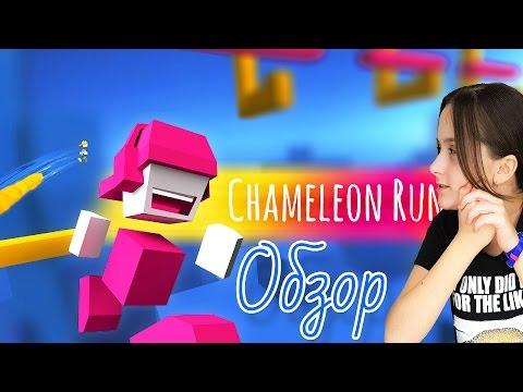 Обзор игры Chameleon Run