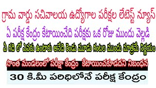 Ap Grama sachivalayam Hall tickets download dates, exam centre, #Ap Grama sachivalayam notification,