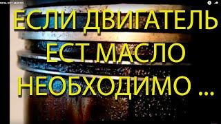 Если двигатель ест масло(, 2013-04-26T11:05:55.000Z)