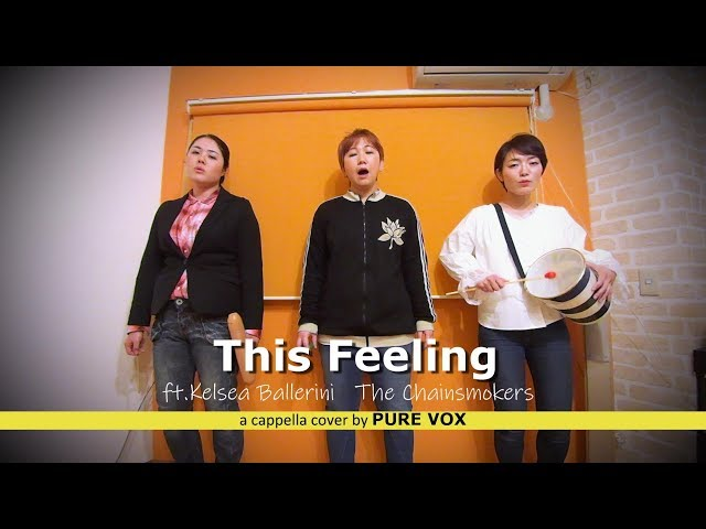【洋楽アカペラカバー/A capella・Cover】The chainsmokers -This Feeling  ft.Kelsea Ballerini