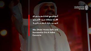 نجاح احتفالات عيد الأضحى في أبوظبي