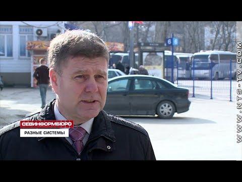 На севастопольском автовокзале до сих пор нельзя приобрести билеты с отправлением из городов Крыма
