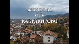 """В """"Животът на село"""": село Кавракирово"""