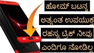 android phone home button most useful secret trick in kannada 2018