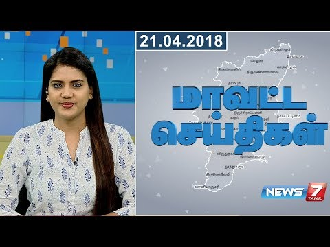 Tamil Nadu District News | 21.04.2018 | News7 Tamil