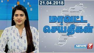 Tamil Nadu District News   21.04.2018   News7 Tamil