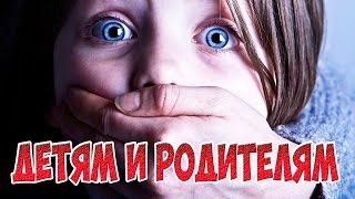 видео 10 приложений для безопасности ребенка