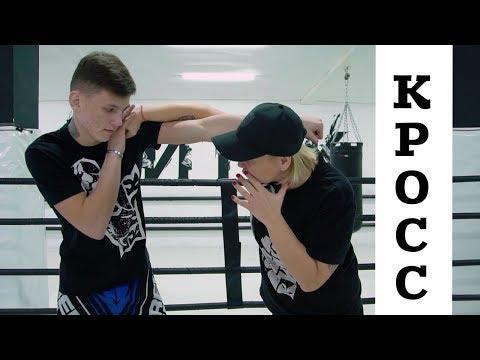 Кросс в боксе. Техника перекрестного удара. Урок бокса.
