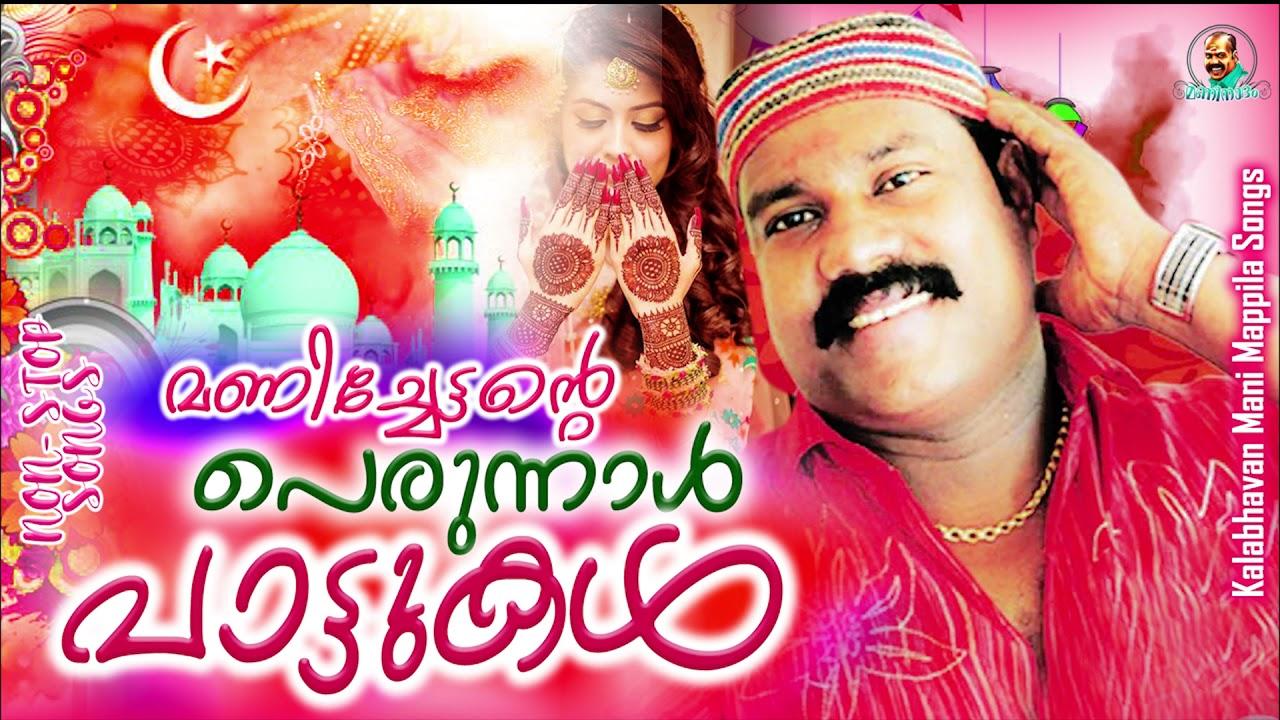 മണിച്ചേട്ടന്റെ പെരുന്നാൾ പാട്ടുകൾ   Kalabhavan Mani Mappila Songs   New Perunnal Song 2021
