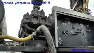 Буровая установка Вектор Вр-5 (УРБ 2а2 и ПБУ-2 в одном лице).