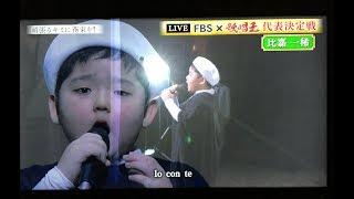 10月12日に「頑張るキミに花束を!」で公開生放送された、歌唱王×FBS 代...