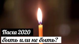 Будет ли ПАСХА в 2020 году?
