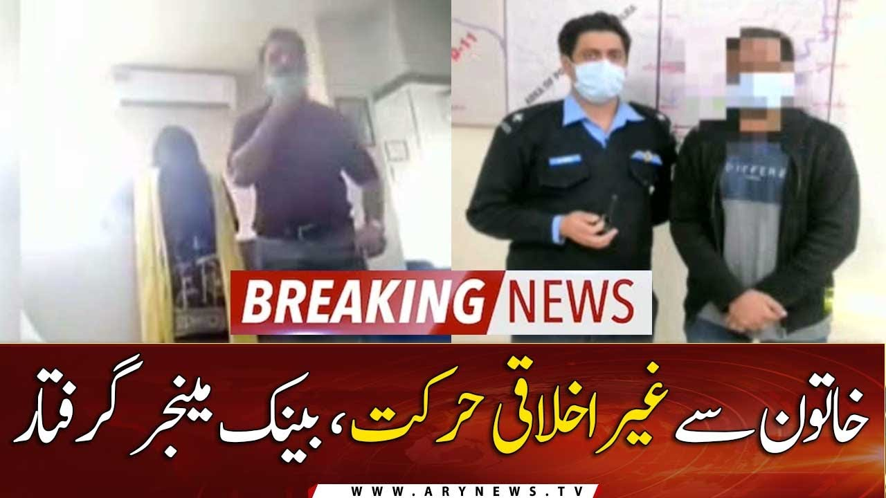 Download Bank Manager arrested for harassing woman in Islamabad