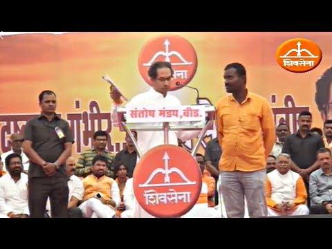 बीड | उद्धव ठाकरे यांचं भाषण चालू,भर सभेत एक शेतकरी व्यासपीठावर..आणि पुढे? Uddhav Thackeray Speech