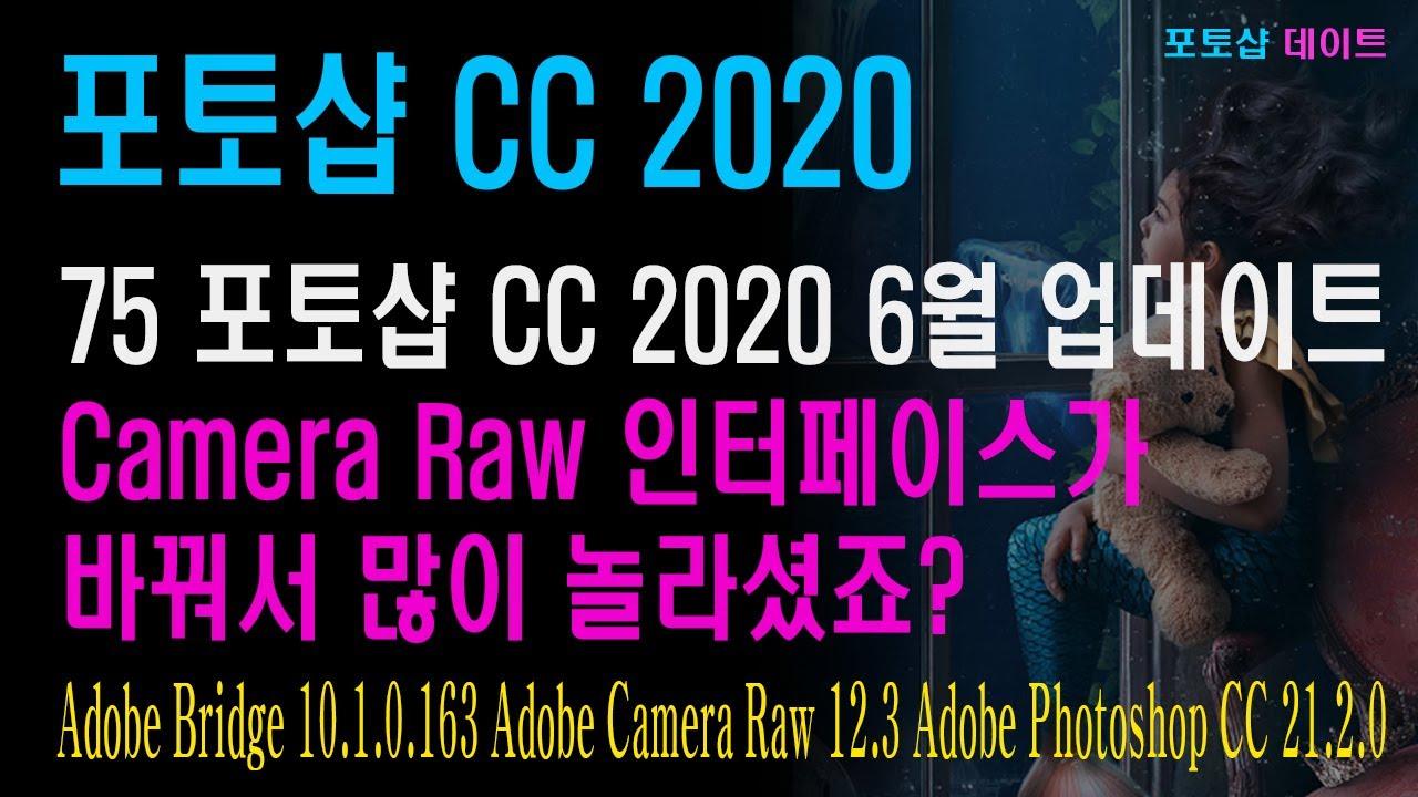 75 포토샵 CC - 2020 6월 업데이트 - Camera Raw 인터페이스(UI)가 바꿔서 많이 놀라셨죠?