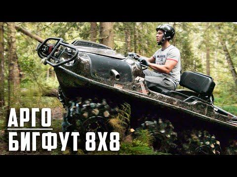 Вездеход Арго Бигфут 800, тест-драйв и обзор вездехода, бездорожье на вездеходе Argo Bigfoot 800