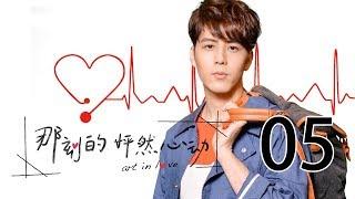 【English Sub】那刻的怦然心动 05丨Art In Love 05(主演:阚清子,胡宇威,洪尧,刘品言)【未删减版】 thumbnail