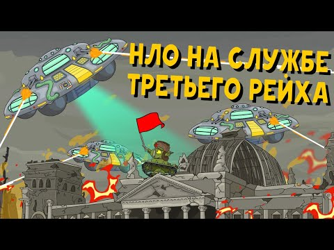 НЛО на службе Третьего рейха - Мультики про танки